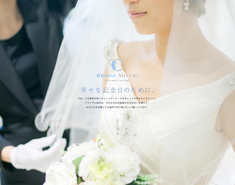 花嫁のため、写真多めでイメージがしやすいWebデザイン | FLONE BLOG